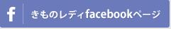 きものレディfacebookページ