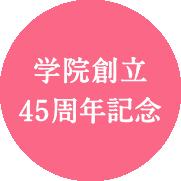 学院創立40周年記念