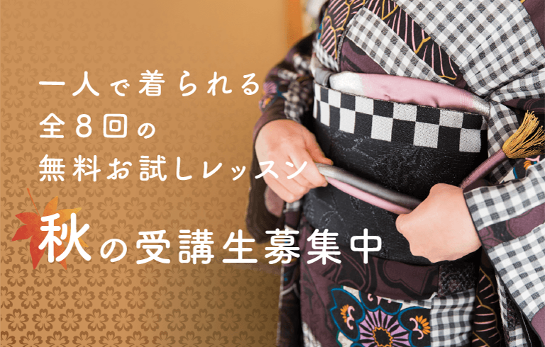 一人で着られる全8回の無料レッスン令和元年秋の受講生募集中