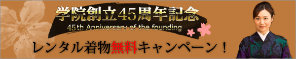 学園創立40周年記念 レンタル着物無料キャンペーン