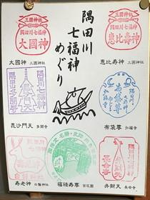 浅草七福神巡り66
