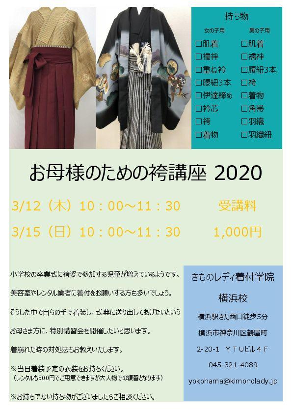 2020袴講座