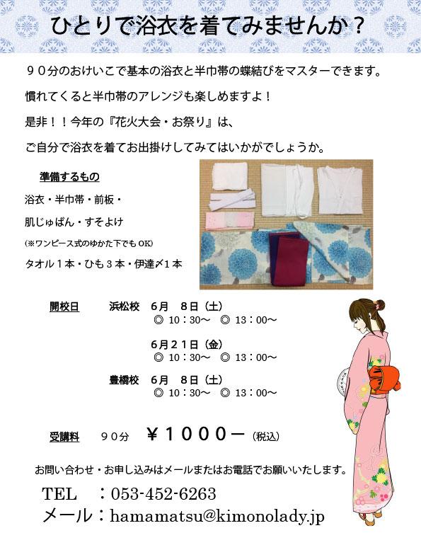 浜松浴衣3