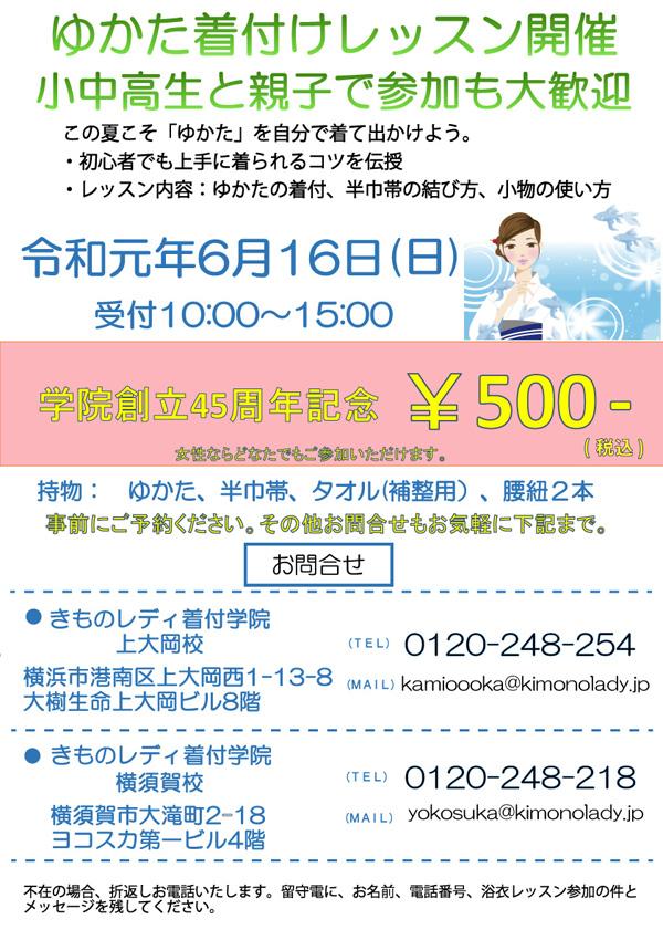 上・横浴衣3_01