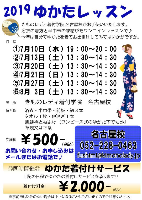2019ゆかた名古屋7月1_02