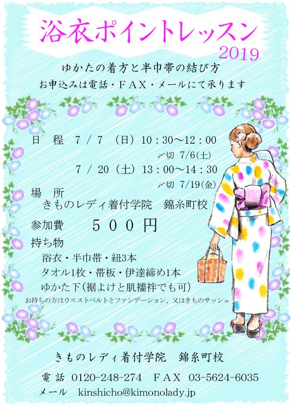錦糸町浴衣ポイントレッスン2019-1