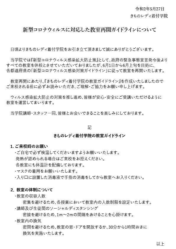 教室ガイドライン2020.5.27